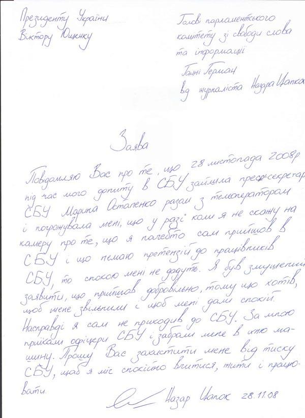 Nazar Zayava 28.11.08