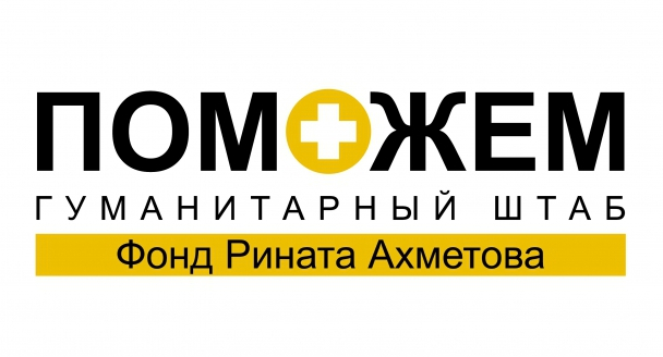 Штаб Ахметова и«Донбасс Арену» заблокировали на завоеванной территории