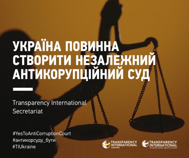 ВTransparency считают, что антикоррупционный суд можно запустить вразумные сроки