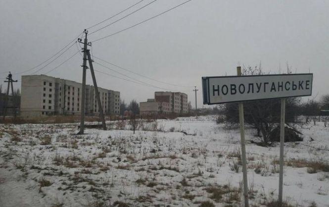 Боевики обстреляли изРСЗО жилые массивы Новолуганского, проводится эвакуация населения