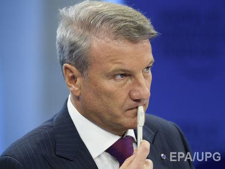 США нестоит вводить новые санкции против Российской Федерации — Герман Греф