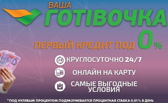 Кредит на карту срочно получить украина