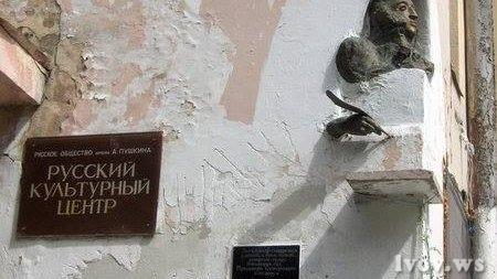 ВоЛьвове выселяют российский культурный центр. очевидно, ради бойцов АТО