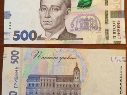 НБУ показал, как будет выглядеть новая купюра номиналом 500 гривен