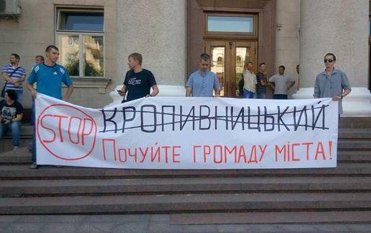 ВКропивницкому митингуют против переименования города 4
