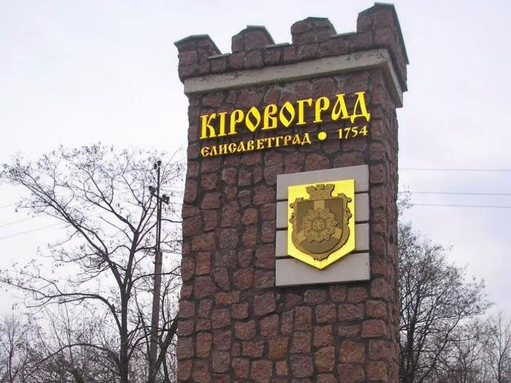ВВысшем админсуде зарегистрирован иск оботмене переименования Кировограда