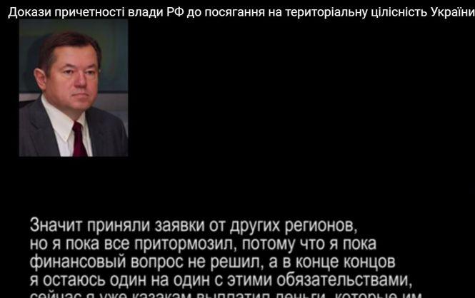 ГПУ обнародовала записи телефонных разговоров советника Путина поплану «Новороссия»