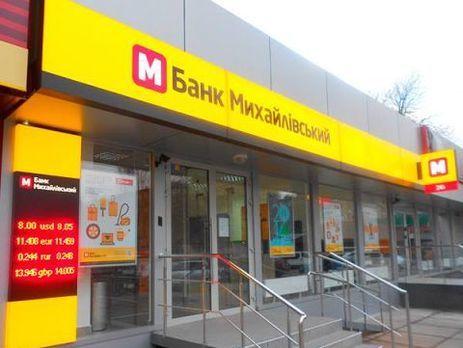 Милиция объявила врозыск экс-заместителя председателя правления «Михайловского»
