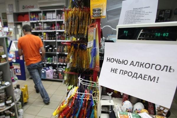 ВКиеве запретили реализацию алкоголя вночное время
